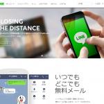 LINEというメッセンジャーアプリの目的とは?